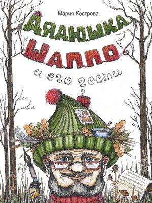 cover image of Дядюшка Шаппо иего гости