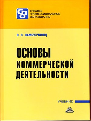 cover image of Основы коммерческой деятельности