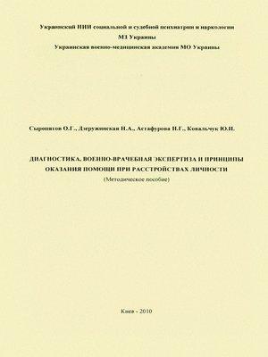 cover image of Диагностика, военно-врачебная экспертиза и принципы оказания помощи при расстройствах личности