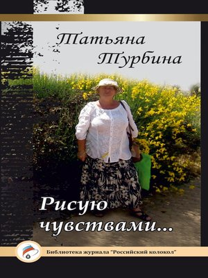 cover image of Рисую чувствами...