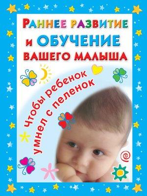 cover image of Раннее развитие и обучение вашего малыша. Главная книга для родителей