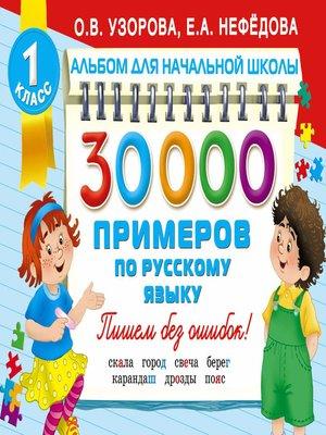 cover image of 30 000 примеров по русскому языку