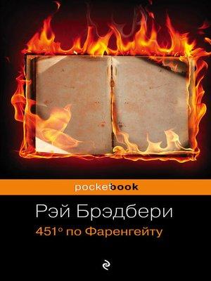 cover image of 451 градус по Фаренгейту