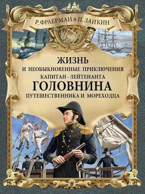 cover image of Жизнь и необыкновенные приключения капитан-лейтенанта Головнина, путешественника и мореходца