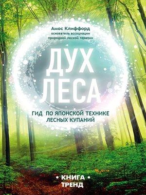 cover image of Дух леса. Гид по японской технике лесных купаний