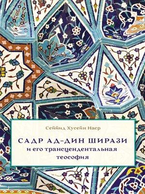 cover image of Садр Ад-Дин Ширази и его трансцендентальная теософия. Интеллектуальная среда, жизнь и труды