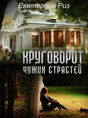 cover image of Круговорот чужих страстей