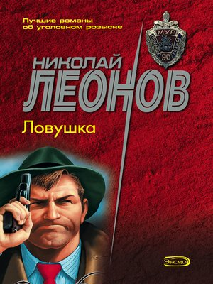 cover image of Ловушка