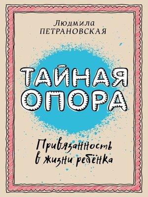 cover image of Тайная опора. Привязанность в жизни ребенка