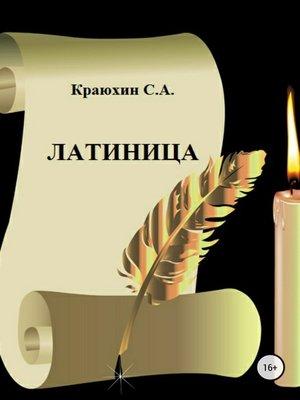 cover image of Латиница