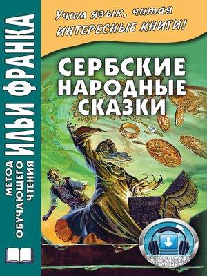 cover image of Сербские народные сказки