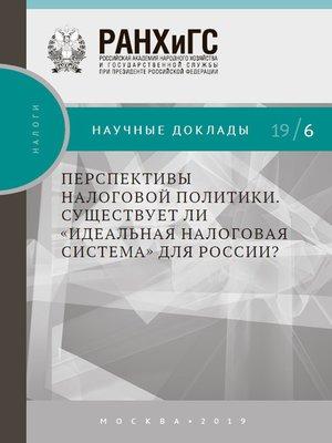 cover image of Перспективы налоговой политики. Существует ли «идеальная налоговая система» для России?