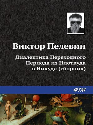 cover image of Диалектика Переходного Периода из Ниоткуда в Никуда (сборник)