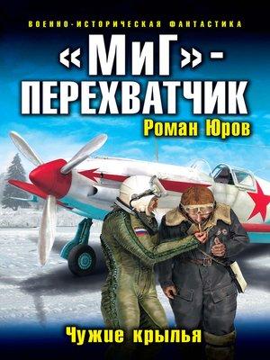 cover image of «МиГ» – перехватчик. Чужие крылья