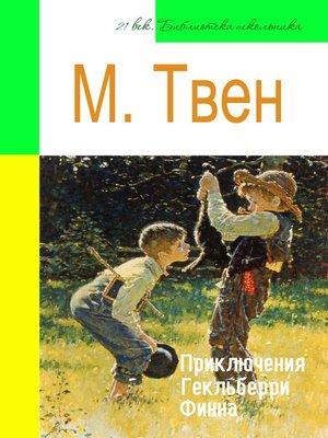 cover image of Приключения Гекльберри Финна (адаптированный пересказ)