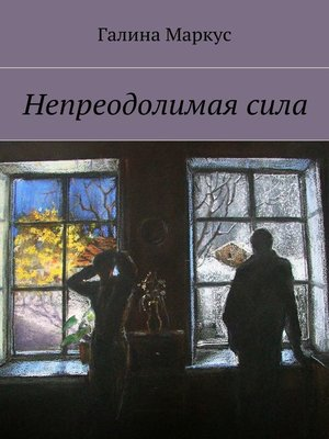 cover image of Непреодолимаясила