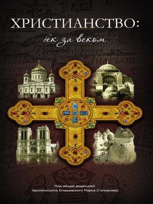 cover image of Христианство
