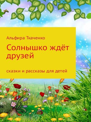 cover image of Солнышко ждёт друзей. Сборник. Том 1