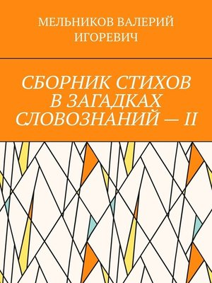 cover image of СБОРНИК СТИХОВ ВЗАГАДКАХ СЛОВОЗНАНИЙ–II