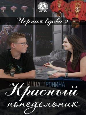 cover image of Красный понедельник