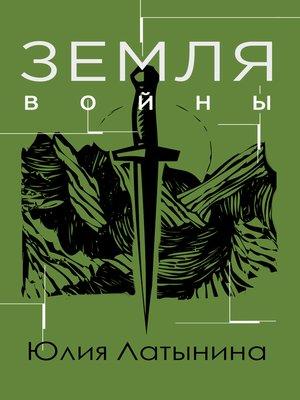 cover image of Земля войны