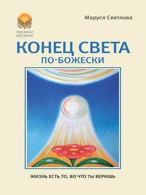 cover image of Конец света по-Божески (сборник)