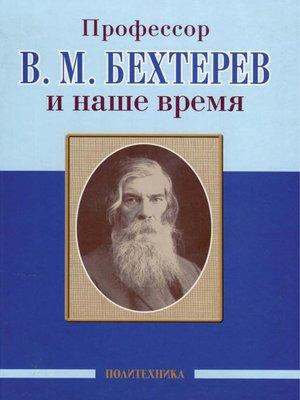 cover image of Профессор В. М. Бехтерев и наше время
