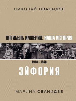 cover image of Погибель Империи. Наша история. 1913–1940. Эйфория