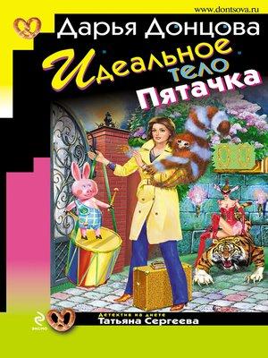 cover image of Идеальное тело Пятачка