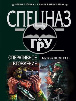 cover image of Оперативное вторжение