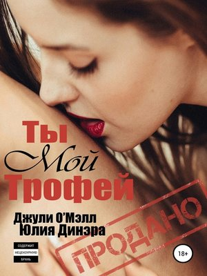cover image of Ты мой трофей