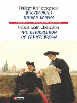 cover image of Воскресіння патера Брауна = the Resurrection of Father Brown