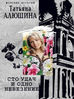 cover image of Сто удач и одно невезение
