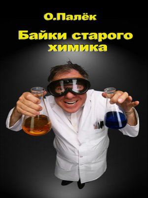 cover image of Байки старого химика