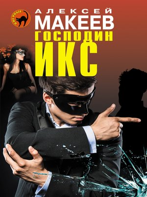 cover image of Господин Икс