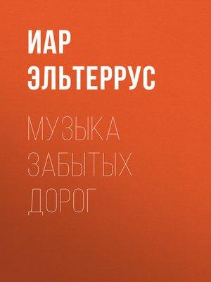 cover image of Музыка забытых дорог