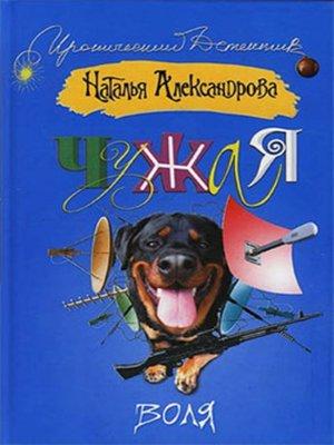 cover image of Чужая воля
