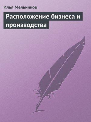 cover image of Расположение бизнеса и производства