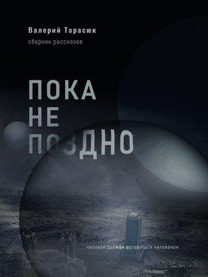 cover image of Пока не поздно