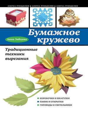 cover image of Бумажное кружево