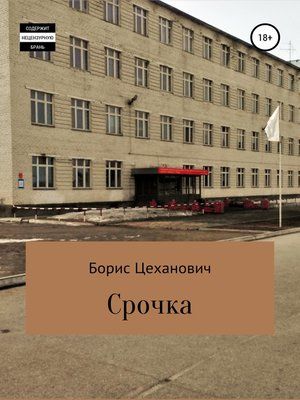 cover image of Срочка
