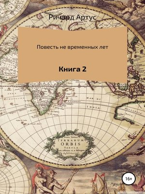 cover image of Повесть не временных лет. Книга 2
