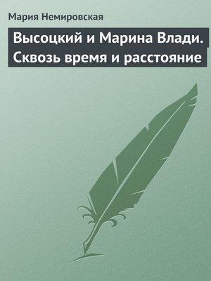 cover image of Высоцкий и Марина Влади. Сквозь время и расстояние