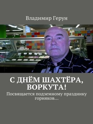 cover image of Сднём шахтёра, Воркута! Посвящается подземному празднику горняков...