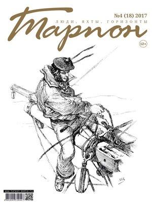 cover image of Журнал «Тарпон» №04/2017