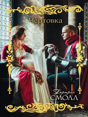 cover image of Чертовка