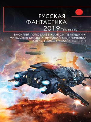 cover image of Русская фантастика – 2019. Том 1