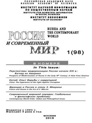 cover image of Россия и современный мир №1 / 2018