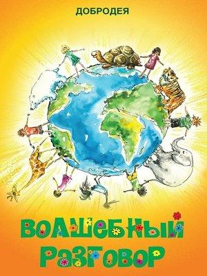 cover image of Волшебный разговор. Стихи для дошкольников