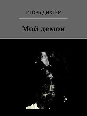 cover image of Мой демон